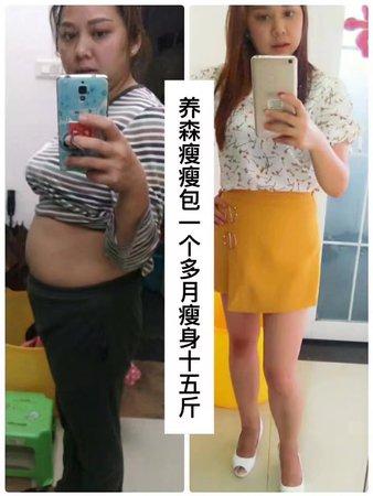 月瘦15斤