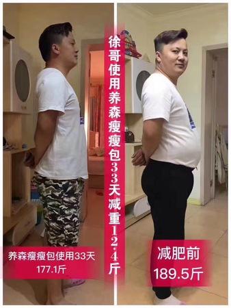 月瘦12.4斤